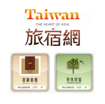 台湾旅宿网