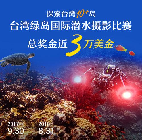 台湾绿岛国际潜水摄影比赛