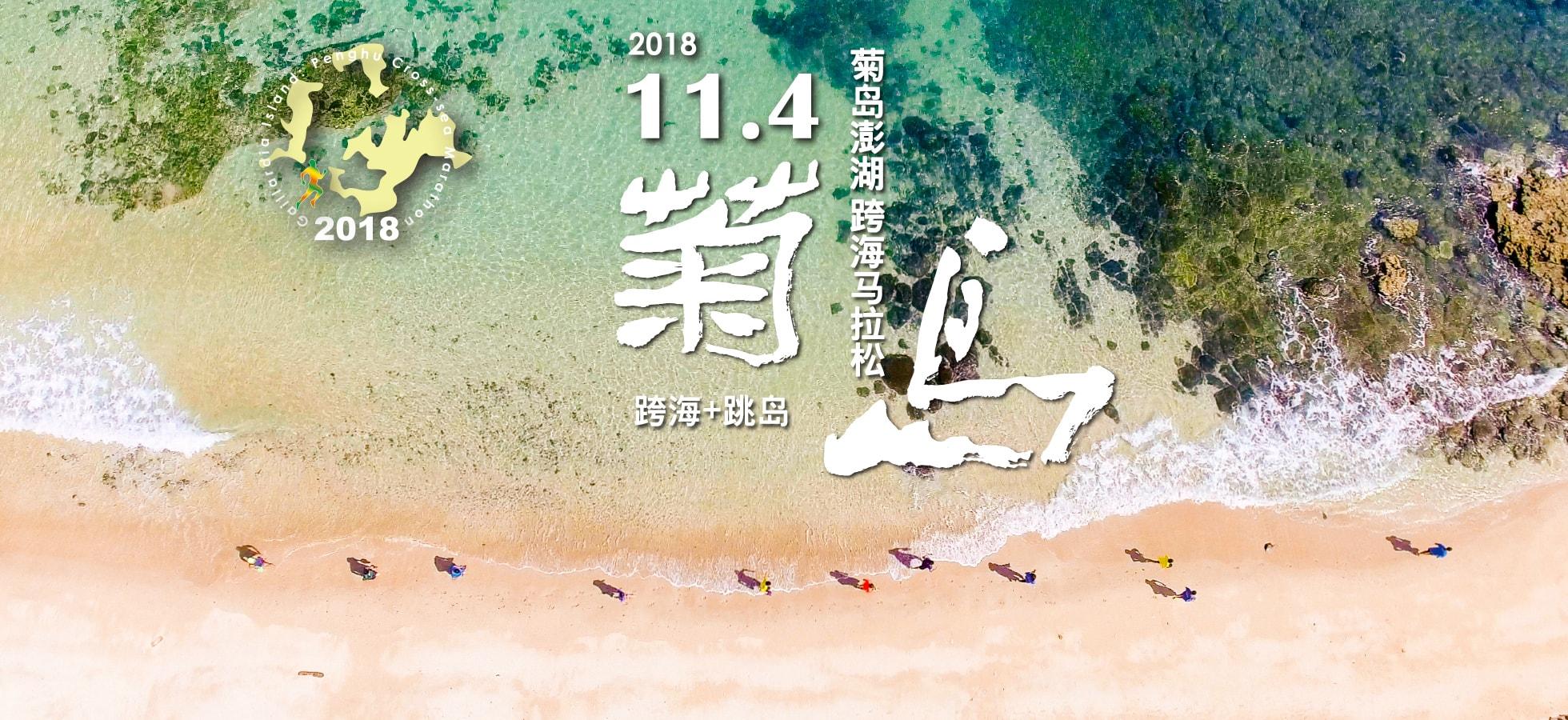 2018菊岛澎湖跨海马拉松