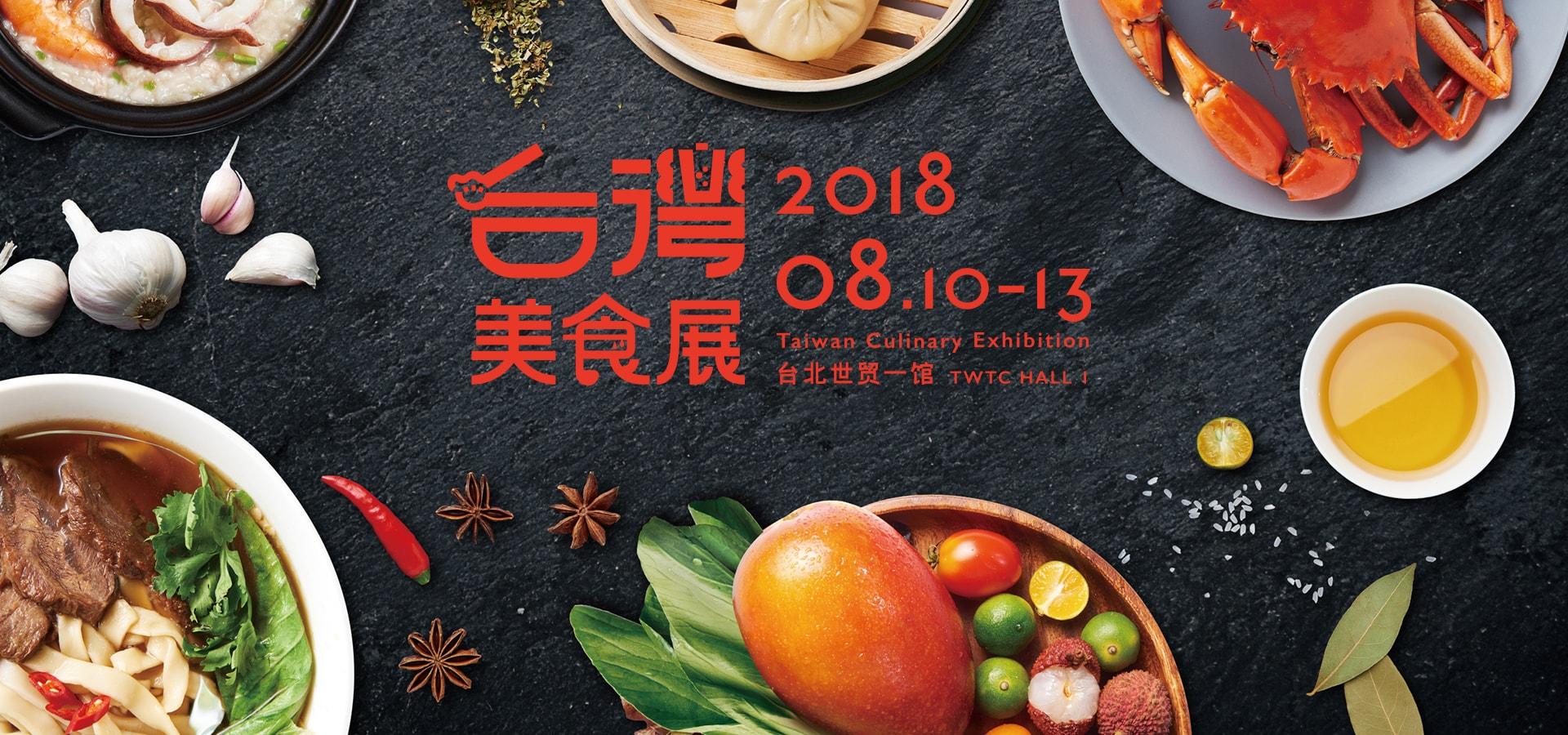 2018台湾美食展