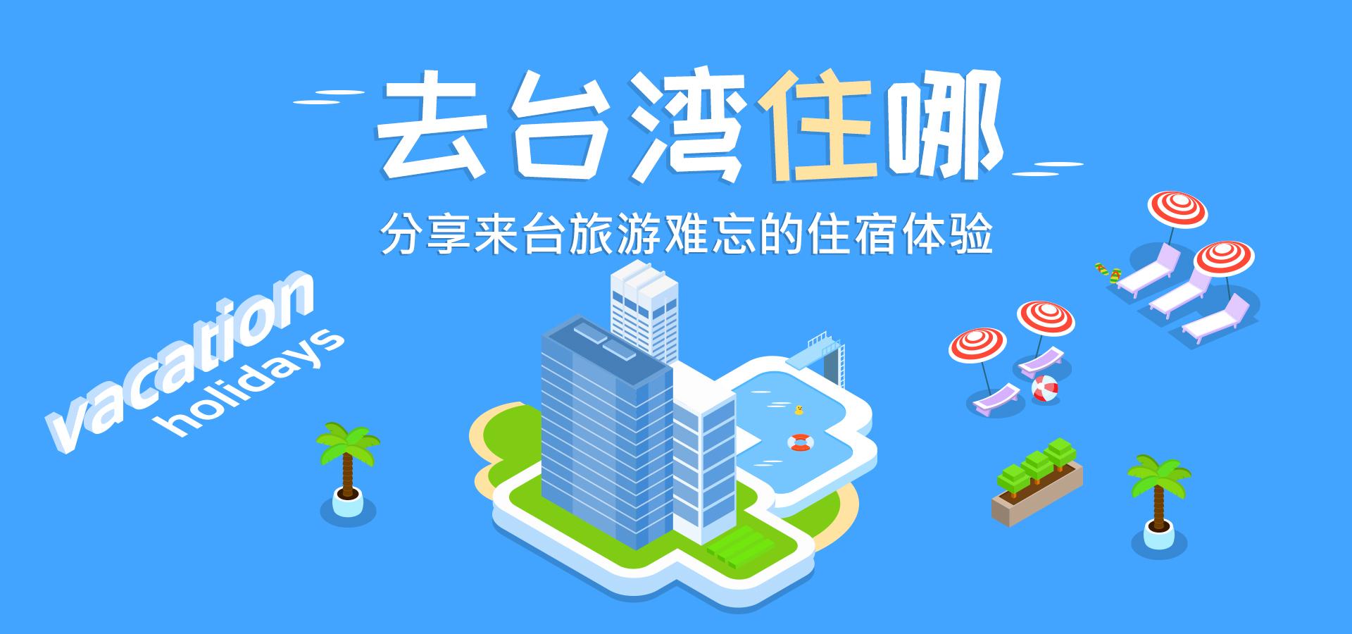去台湾住哪 参加活动抽萧敬腾&张韶涵周边或台湾纪念品大礼包