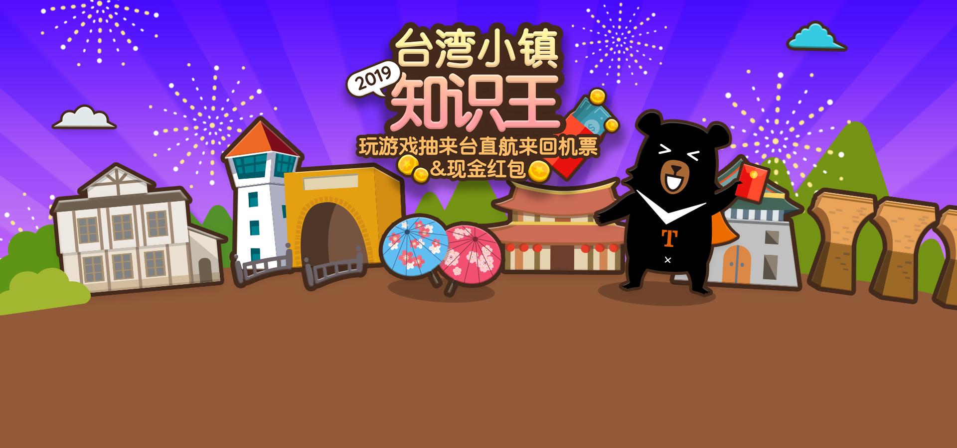 2019台湾小镇知识王