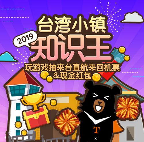 2019台灣小鎮知識王
