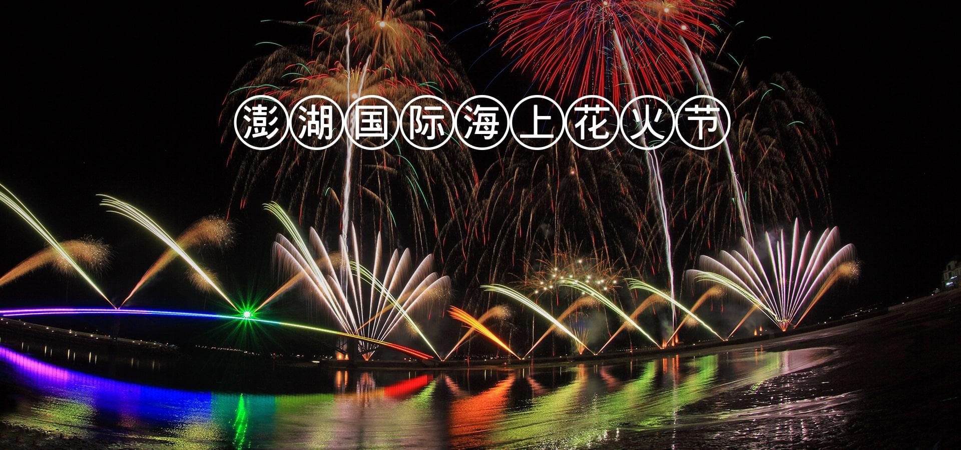 澎湖花火节