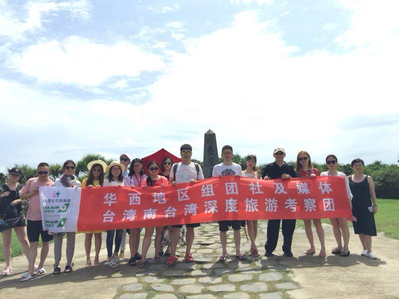 台旅会北京办事处推广台湾观巴南台湾之旅