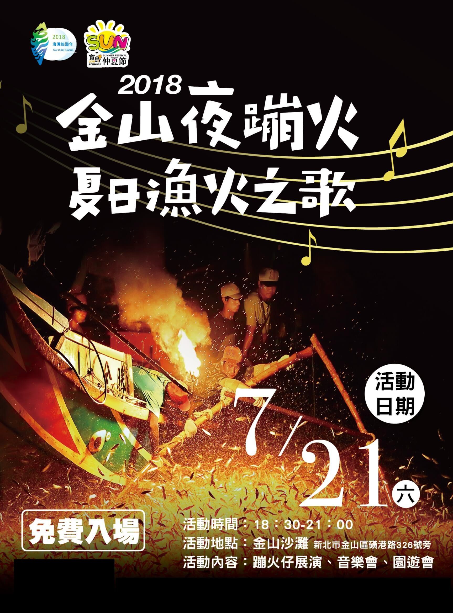 2018台湾北海岸夏日海洋庆典系列活动