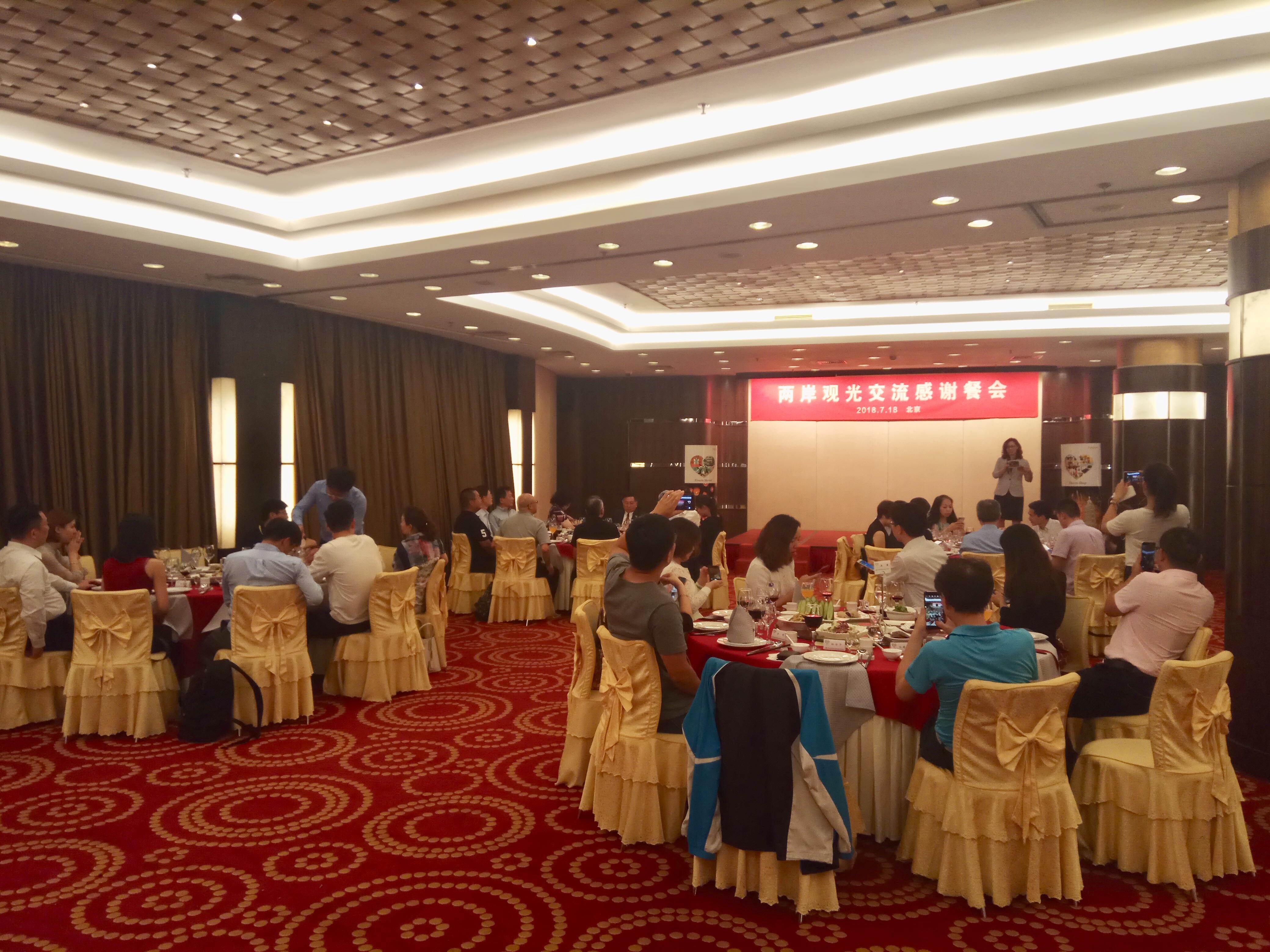 「两岸观光交流感谢餐会」在京举行