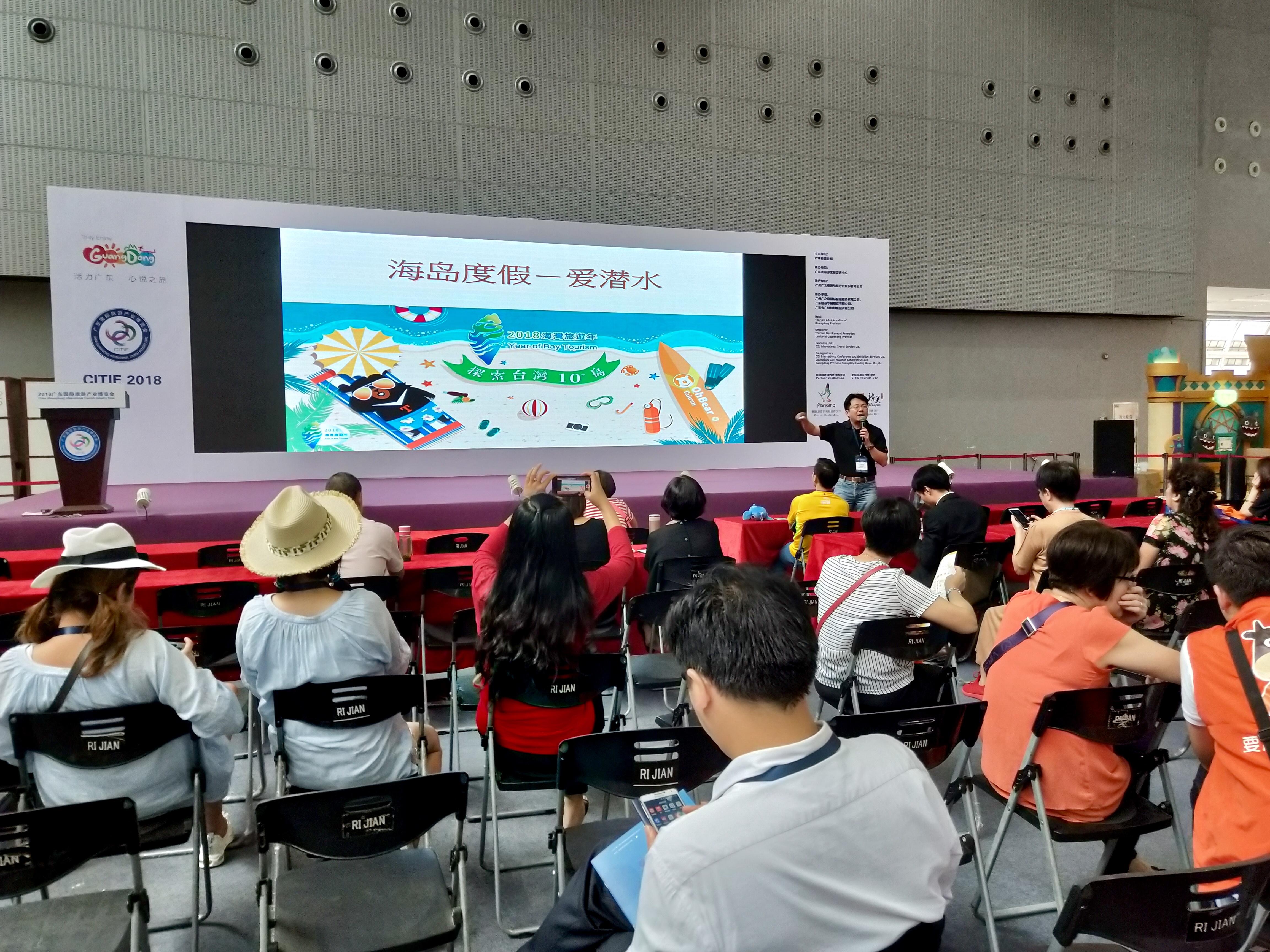 本处在广州结合组团社推广台湾旅游
