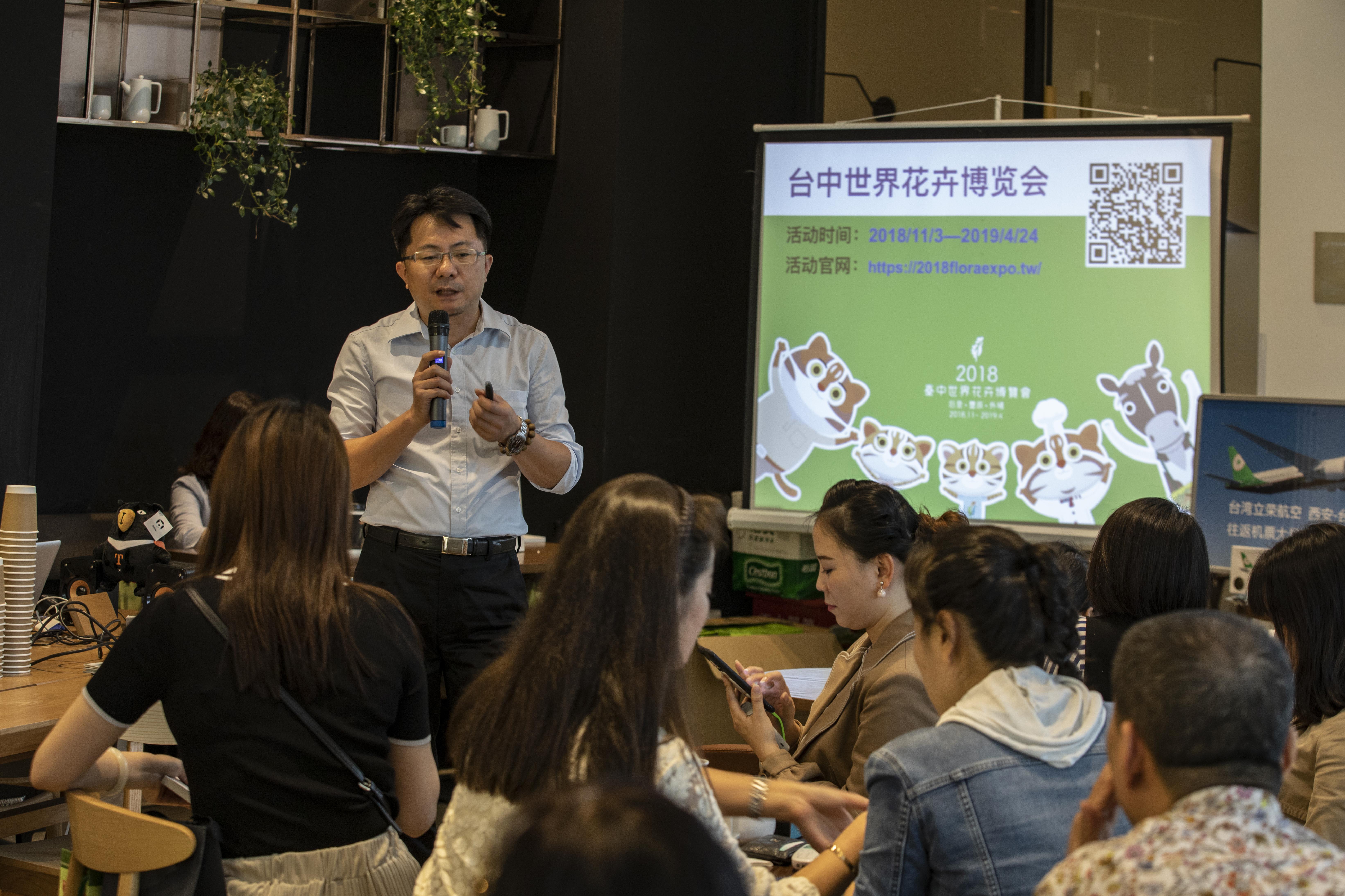 本处于西安举办赴台旅游推广活动