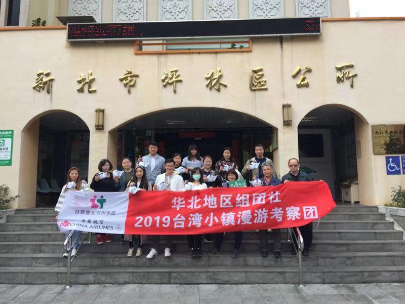 台旅会北京办事处推广台湾小镇漫游之旅