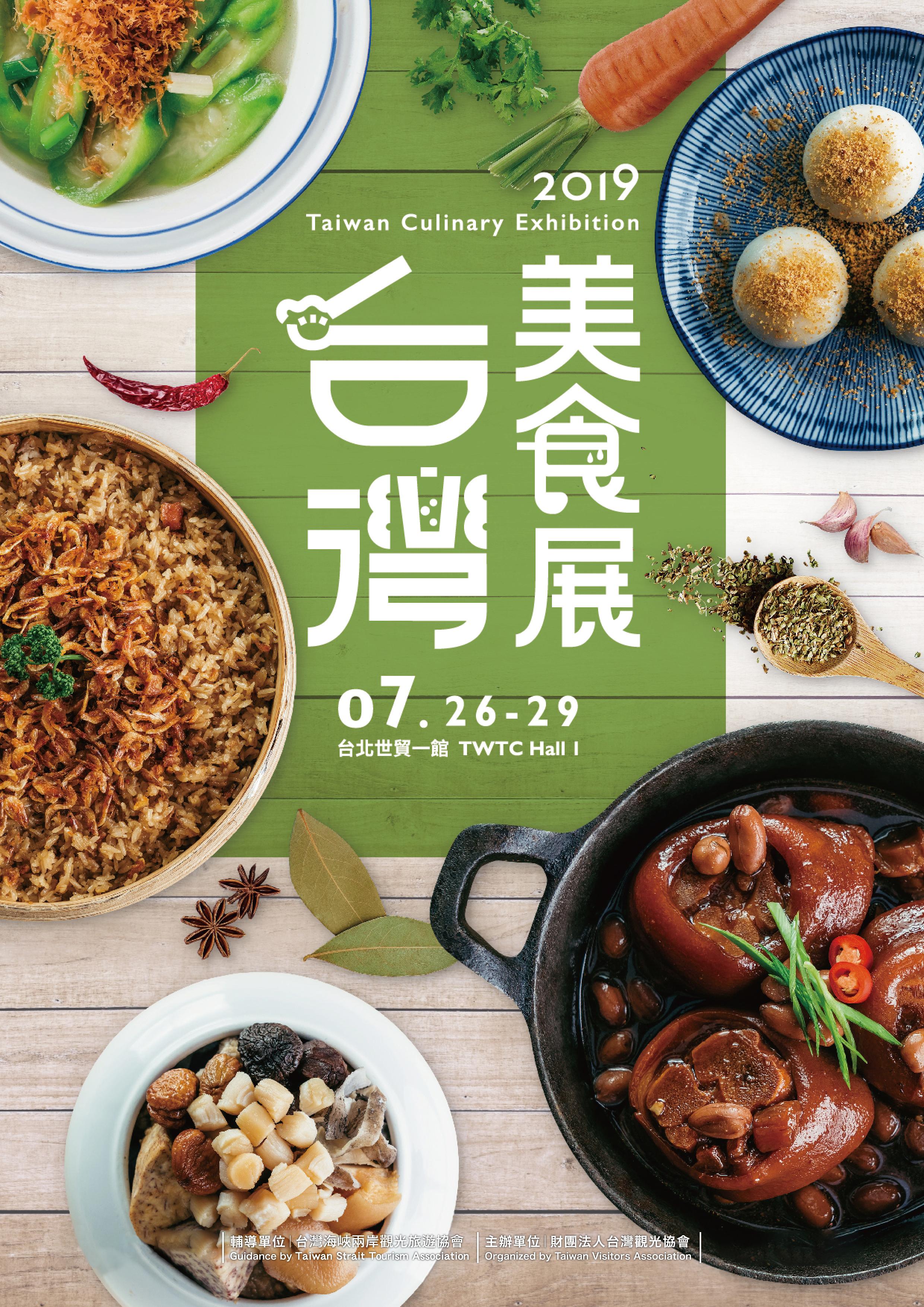 「2019台湾美食展」台北世贸中心展览馆一馆举办