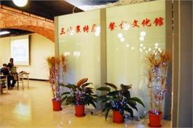 三峡农特产文化馆