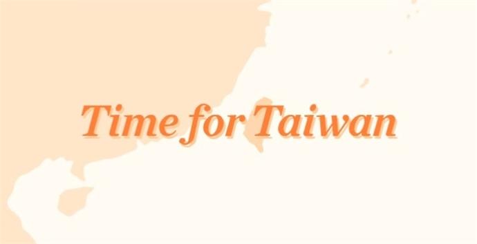 旅行台湾就是现在Time For Taiwan