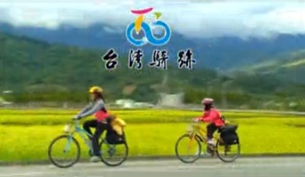 铁马游台湾(30秒版)