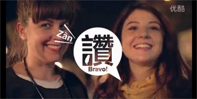 台湾观光六大主题「赞!台湾」购物篇