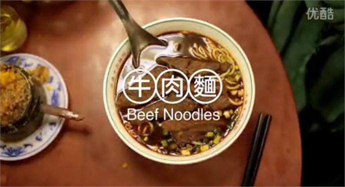 台湾观光六大主题「赞!台湾」美食篇