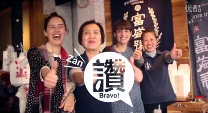 台湾观光六大主题「赞!台湾」(综合版)