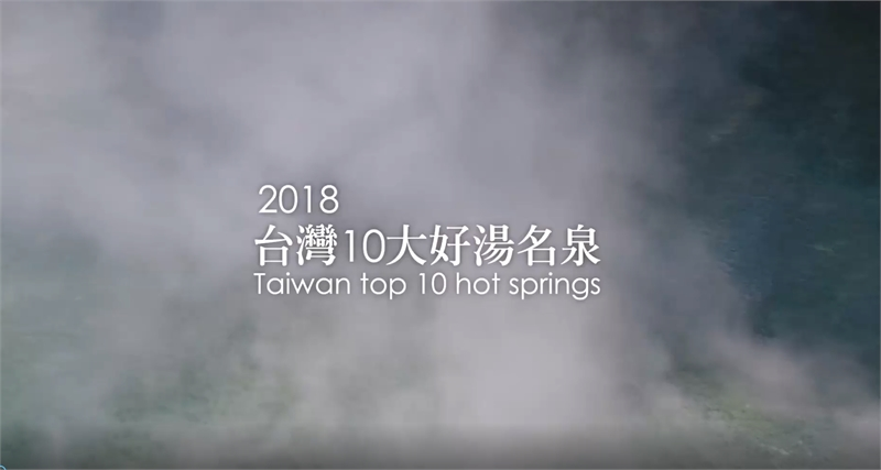 2018台湾十大好汤名泉