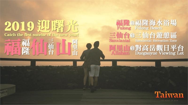 2019台湾福隆‧三仙台‧阿里山迎曙光