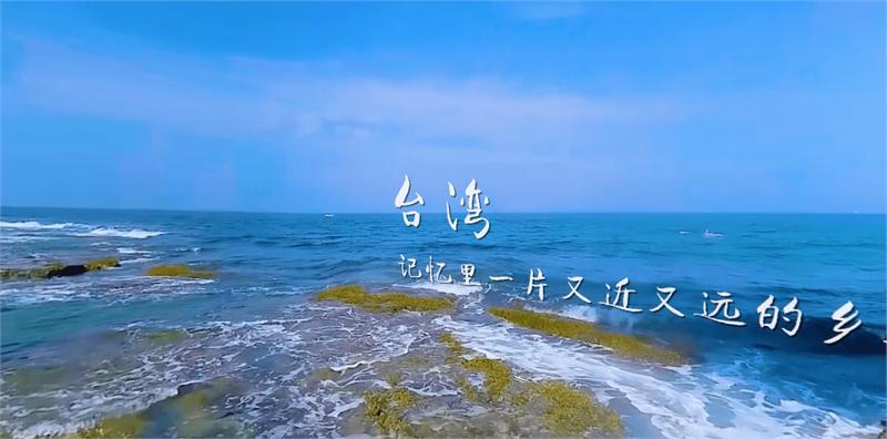 台湾之旅VR视频