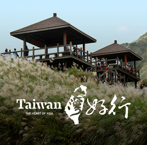 台湾观巴/台湾好行 套装旅游 即刻出发!