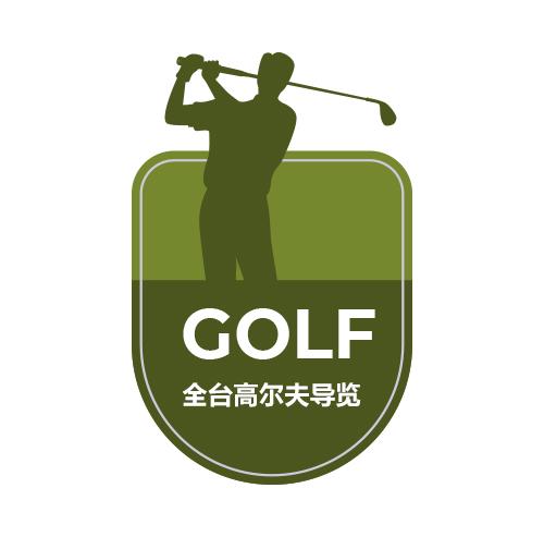 来台湾打高尔夫-台湾高尔夫球场