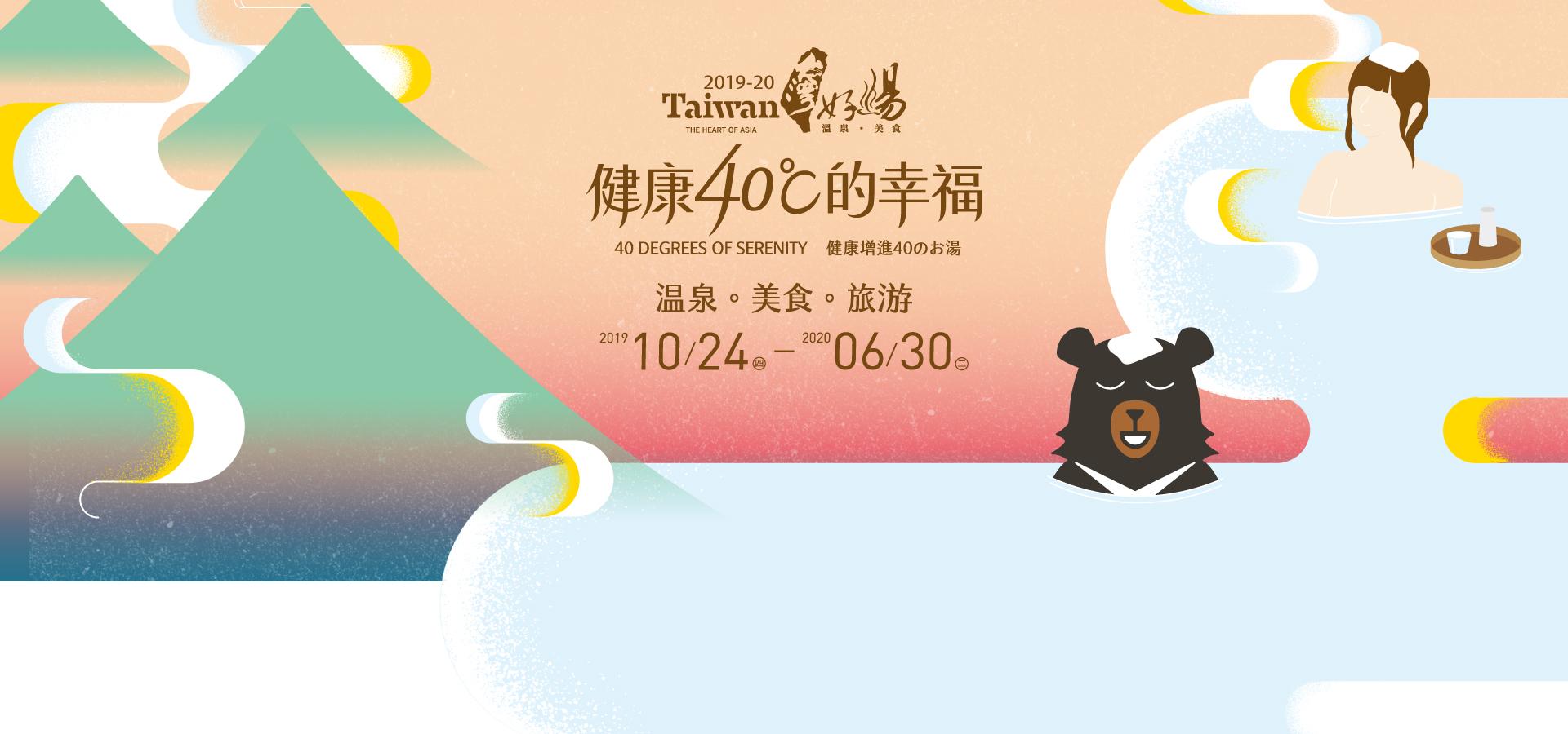 2019台湾好汤