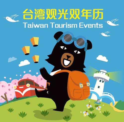 台湾观光双年历Taiwan Tourism Events