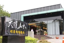 大溪山水田园餐厅