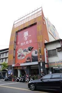 珍香港式餐厅
